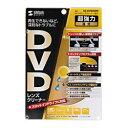 サンワサプライ CD-DVD8WN DVDレンズクリーナー 湿式