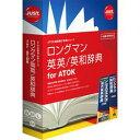 ジャストシステム ロングマン英英 / 英和辞典 for ATOK