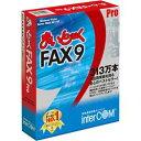 interCOM まいとーく FAX 9 Pro 10ユーザーパック