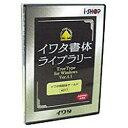 イワタ イワタ書体Library TrueTypeFont UD丸ゴシックL Win版