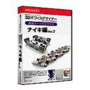 メガソフト 3Dオフィスデザイナーシリーズ専用 パーツライブラリ ナイキ編Vol.2