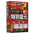 AOSテクノロジーズ ファイナルデータ10plus 特別復元版 アカデミック