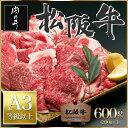 松阪牛 牛肉 肉 A4等級以上 600g 焼肉用 送料無料 父の日 贈答 銘柄牛 ブランド牛 お中元...