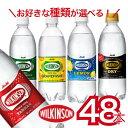 5種から選べる!ウィルキンソン 炭酸水 タンサン 強炭酸水・ソーダ WILKINSON 500ml 1セット 48本:24本入×2箱 アサヒ飲料