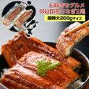 うなぎ 国産 特大サイズ200g×2尾 鰻 ウナギ 国産うなぎ 国産鰻 国産ウナギ 特大 蒲焼 かば