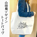 ショッピング猫 トートバック 山田猫 L 【招き猫 常滑】