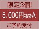 【予約販売】福袋5000円A/アタ製脚つきボックス他【ラッピング不可】