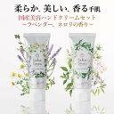 tokotowa organics 国産オーガニック フレグランスハンドクリーム 45g X 2本セット -「ラベンダーとカモミールの香り」と「ネロリとジ..