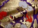 ◆京西陣 金襴 生地 二釜大龍(紫) 生地巾70cm×長さ35cm単位 切り売り 布地 和柄 生地 よさこい きんらん 金らん