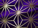 ◆京西陣 金襴 生地 麻の葉(紫 金) 10cm単位 切り売り 布地 和柄 生地 よさこい きんらん 金らん