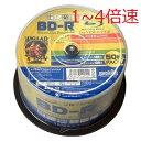 HI-DISC録画用ブルーレイディスク BD-R 1~4倍速 50枚 HDBDR130YP50HC