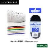 【120cm】コロンブススニーカー用靴紐石目 シューレース【RCP】05P01Mar15