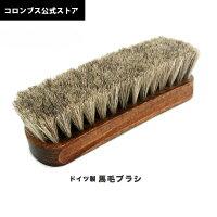 【在庫あります】靴磨きのプロも愛用!!ドイツ製馬毛靴ブラシジャーマンブラシ2靴磨きの基本アイテム道具