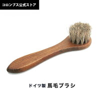 【在庫あります】靴磨きのプロも愛用!!ドイツ製馬毛靴ブラシジャーマンブラシ3靴磨きの基本アイテム道具