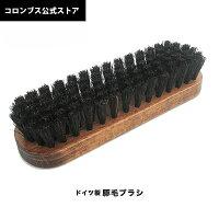 【在庫あります】靴磨きのプロも愛用!!ドイツ製豚毛靴ブラシジャーマンブラシ6靴磨きの基本アイテム道具