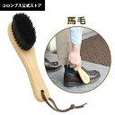 送料無料 コロンブスハンドブラシ馬毛 靴のホコリ落としに最適です。日本製