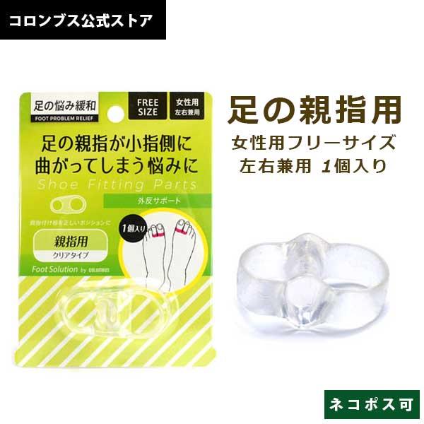【3個までクロネコメール便可・送料100円】フットソリューション外反母趾サポート