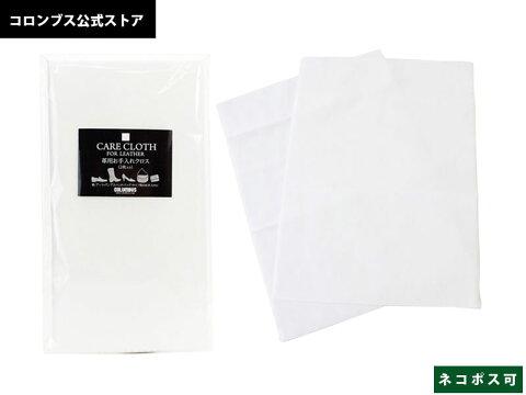 【4個までクロネコメール便可・送料100円】綿100%コロンブス磨きクロス 21×30cm 2枚入り