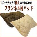 枕 カバー ピローケース フランネル 枕パッド まくら カバーミンクタッチの極上の肌ざわりフランネル 枕パッド シーツ43×63cm用10P03Dec16