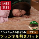 \300円OFFクーポン/敷きパッド ダブル フランネル パッドシーツ ベッドパッド ダブルミンクタッチの肌ざわり!送料無料