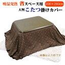 吸湿発熱繊維 Viloft 裏面フリースが暖かい 省スペースタイプ掛けふとんカバー 大判 長方形:約200×260cm