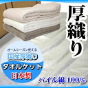 【送料無料】日本製【厚織りタオルケット】ふんやりやわらかコットンパイル100%ご家庭で洗えますオールシーズン使えるシングルサイズ10P03Dec16