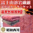 【昭和西川リビング】遠赤外線放射効果!ぽかぽか富士山溶岩繊維ブランケット速暖効果で寒さ知らず体の芯からあたたまる!毛布シングルサイズ10P18Jun16