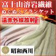 【昭和西川リビング】遠赤外線放射効果!ぬくぬく富士山溶岩繊維ブランケット速暖効果で寒さ知らず体の芯からあたたまる!毛布シングルサイズ05P09Jul16