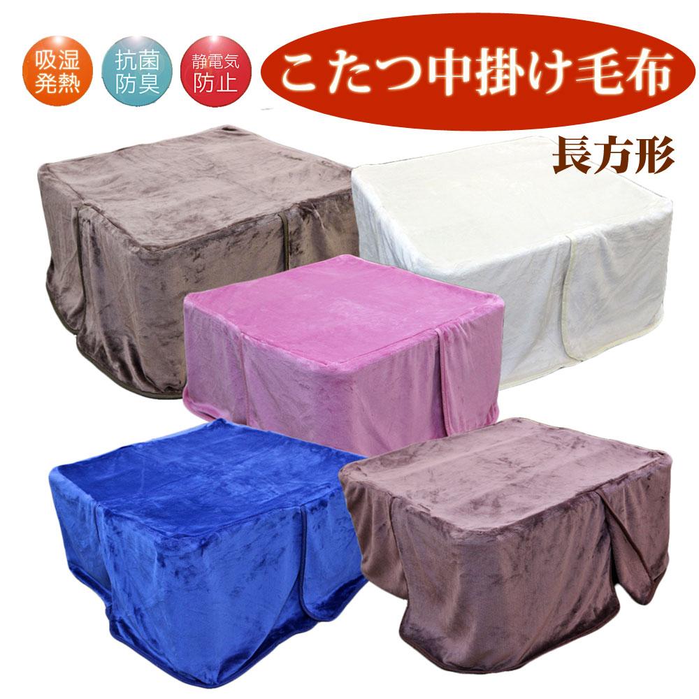 中掛け毛布 長方形 こたつ毛布 あったか こたつ中掛け毛布 フランネル 吸湿発熱 抗菌 防臭 静電気防止 こたつ掛けふとん 冬 コタツ ふとん ブランケット