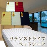 おかげさまでランキング第10位!ホテルの上質な寝心地をご家庭で♪サテンストライプベッドシーツ セミダブルサイズ[120×200×25cm]高級感のある艶で少し贅沢な眠り05P08Feb15