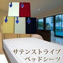 ホテルの上質な寝心地をご家庭で♪サテンストライプベッドシーツ ダブルサイズ[140×200×25cm]高級感のある艶で少し贅沢な眠り05P23Apr16