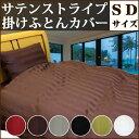ホテルの上質な寝心地をご家庭で♪サテンストライプ掛けふとんカバー セミダブルロングサイズ[170×210cm]高級感のある艶で少し贅沢な眠り05P01Oct16