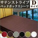ホテルの上質な寝心地をご家庭で♪サテンストライプベッドシーツ ダブルサイズ[140×200×25cm]高級感のある艶で少し贅沢な眠り05P01Oct16