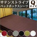 ホテルの上質な寝心地をご家庭で♪サテンストライプベッドシーツ クイーンサイズ[160×200×25cm]高級感のある艶で少し贅沢な眠り05P06Aug16