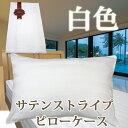 全商品ポイント10倍!枕カバー ピローケース サテンカバー ストライプ真っ白な寝具に包まれてお部屋をホワイトカラーへ一新ホテルの寝心地をご家庭で約43cm×63...