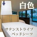 真っ白な寝具に包まれてお部屋をホワイトカラーへ一新白サテンストライプベッドシーツホテルの寝心地をご家庭でダブルサイズ[140×200×25cm]高級感のある艶で少し贅沢な眠り05P01Oct16