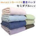 敷きパッド セミダブル 選べる7色 吸湿性に優れたコットンパイル シンカーパイル敷きパッド セミダブル:120×205cm ふわふわ綿パイル 洗えるのでいつも清潔