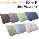 敷きパッド 選べる7色 吸湿性に優れたコットンパイル シンカーパイルピローパッド 枕パッド:50×70cm ふわふわ綿パイル 洗えるのでいつも清潔