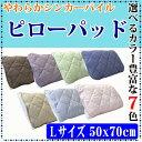 敷きパッド 選べる7色 吸湿性に優れたコットンパイル シンカ...