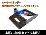 ローラースタンド + 3面清掃ドライブチェーンブラシセット