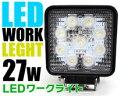 【赤字覚悟!】LED ワークライト 作業灯 27w 12v〜24v対応