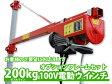 家庭用 100V 電動ウインチ (ホイスト) 200kg + フレームセット