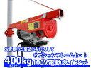 家庭用100V電動ウインチ(ホイスト)400kg+フレームセット