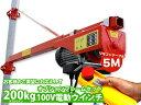 【改良版】5m 家庭用100V電動ウインチ(ホイスト)200kg+フレームセット