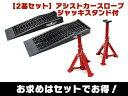 ジャッキアシスト&(折りたたみ式3トン)ジャッキスタンド(2基セット)
