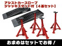 【送料無料】ジャッキアシスト&【折りたたみ式3Tジャッキスタンド付き(4基セット)】