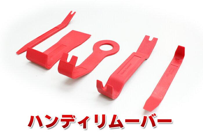 (赤色)樹脂製ハンディリムーバーセット