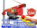 【改良版】5m 家庭用100V電動ウインチ(ホイスト)400kg+フレームセット
