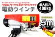 【改良版】お待たせしました5m 家庭用100V電動ウインチ(ホイスト)400kg