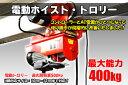 耐荷重400kg 電動ホイスト ウインチ トロリー セット